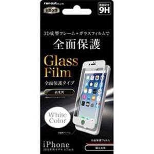 レイ・アウト iPhone 7 液晶保護ガラス 9H 全面 PCフレーム 光沢/ホワイト RT-P12FCG/W RT-P12FCG/W