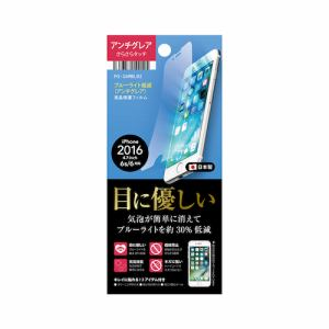 PGA PG-16MBL02 iPhone 7 液晶保護フィルム ブルーライト低減 アンチグレア