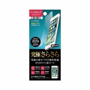 PGA PG-16MTA02 iPhone 7 液晶保護フィルム 防指紋+ちらつき防止