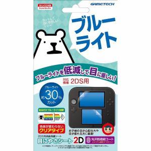 ゲームテック 2DS用液晶保護シート「目にやさシート2D」