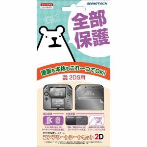 ゲームテック 2DS用保護シートセット「コンプリートシートセット2D」