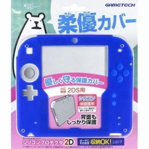ゲームテック 2DS用本体カバー 「シリコンプロテクタ2D」 ブルー