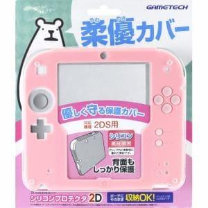 ゲームテック 2DS用本体カバー 「シリコンプロテクタ2D」 ピンク