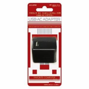 アローン クラシックミニ用 USB-ACアダプター ALG-CMUAK