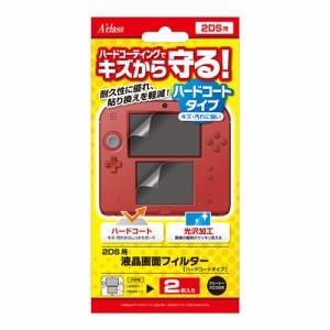 アクラス 2DS用液晶画面フィルター【ハードコートタイプ】