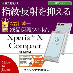 ラスタバナナ T768XPXC Xperia X Compact SO-02J 反射防止 液晶面+背面セット エクスペリア X コンパクト 液晶保護フィルム