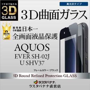 SH02Jガラスフィルム