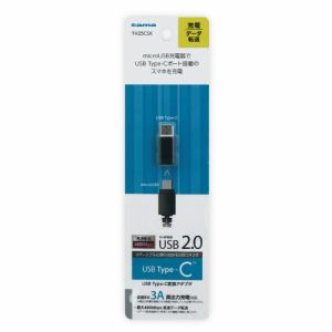 多摩電子工業 TH25CSK USB2.0準拠 Type-C変換アダプタ ブラック