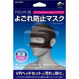 アローン PSVR用よごれ防止マスク フリーサイズ ブラック ALG-VRYBMK