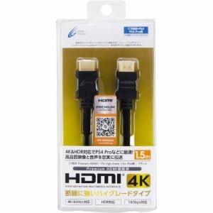 CYBER ・ Premium HDMIケーブル High Grade 1.5m (PS4用) ブラック CY-PHMC1.5R-BK