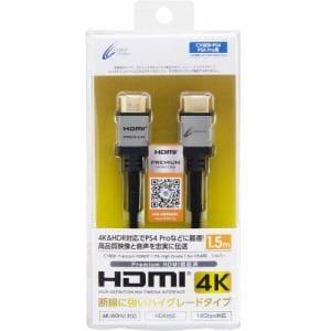 CYBER ・ Premium HDMIケーブル High Grade 1.5m (PS4用) シルバー  CY-PHMC1.5R-SL