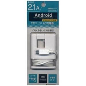 ラスタバナナ RBAC095 タブレット/スマートフォン対応 micro USB  AC充電器 2.1A (手巻き 1.5m・ホワイト)
