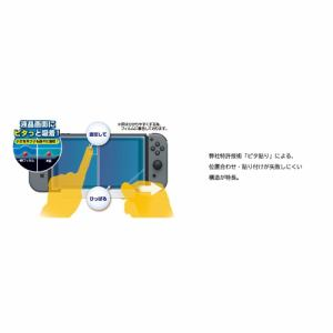 貼りやすい液晶保護フィルム ピタ貼り  for Nintendo Switch