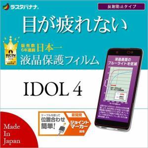 ラスタバナナ Y807IDOL4 Alcatel IDOL 4 液晶保護フィルム ブルーライトカット/反射防止/アイドル4