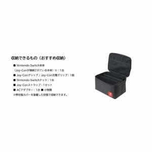 ホリ (Nintendo Switch)まるごと収納バッグ for Nintendo Switchニンテンドー スイッチ