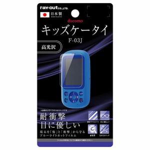 レイ・アウト RT-KDFJ3FT/S1 液晶保護フィルム 5H 耐衝撃 ブルーライトカット アクリルコート 高光沢