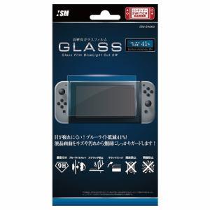 イズム 強高度 (9H) ガラスフィルムブルーライトカットSW Nintendo Switch用