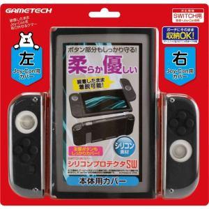 ゲームテック シリコンプロテクタSW (ブラック)  NintendoSwitch用カバー SWF1948