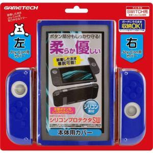 ゲームテック シリコンプロテクタSW (ブルー)  NintendoSwitch用カバー SWF1949
