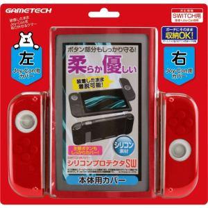 ゲームテック シリコンプロテクタSW (レッド)  NintendoSwitch用カバー SWF1952