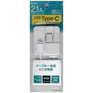 ラスタバナナ RBAC103 スマートフォン対応 AC充電器 2.1A (1.6m・ホワイト)