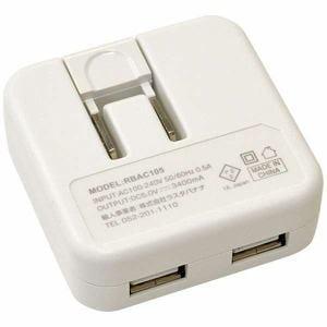 ラスタバナナ RBAC105 スマートフォン対応 AC充電器 3.4A (2ポート・ホワイト)