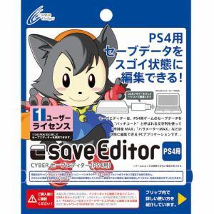 CYBER セーブエディター (PS4用) 1ユーザーライセンス CY-PS4SAE-1