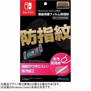 マックスゲームズ Nintendo Switch専用 液晶保護フィルム 防指紋
