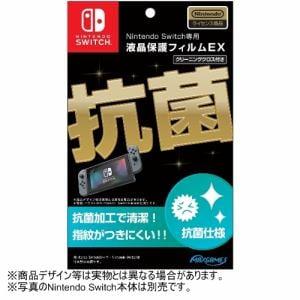 マックスゲームズ Nintendo Switch専用液晶保護フィルム EX HACG-02