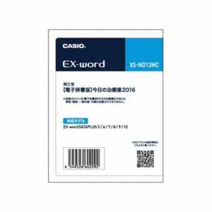 カシオ XS-ND13MC 電子辞書用追加コンテンツ 今日の治療薬2016