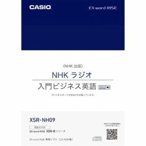 カシオ XSR-NH09 XDR-Bシリーズ専用追加コンテンツ 「NHKラジオ 入門ビジネス英語 2015年版」