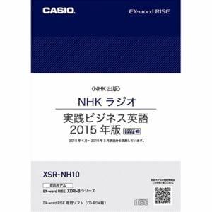 カシオ XSR-NH10 XDR-Bシリーズ専用追加コンテンツ 「NHKラジオ 実践ビジネス英語 2015年版」