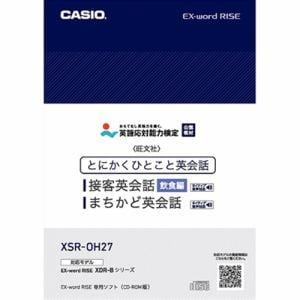 カシオ XSR-OH27 XDR-Bシリーズ専用追加コンテンツ 「とにかくひとこと接客英会話 飲食編」