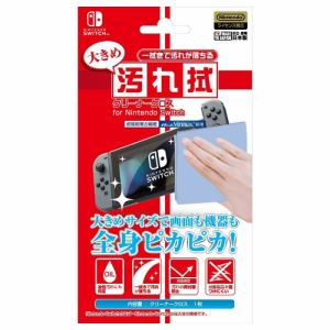アイレックス 大きめ汚れ拭クリーナークロス for Nintendo Switch ILXSW202