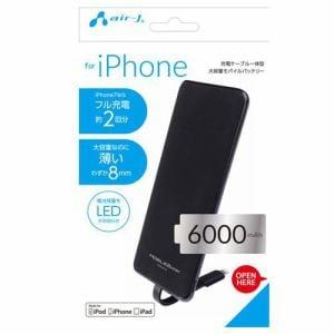 エアージェイ(air-j) MB-L6000 BK iPhone対応充電ケーブル一体型6000mAhモバイルバッテリー ブラック