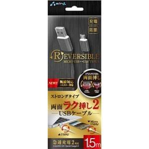 エアージェイ UKJ-NRV150 GY スマートフォン/ タブレット対応 両面ラク挿し2 ストロングタイプ 1.5m (グレー)