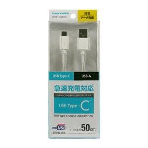 AxinG TH101CA05W USBケーブル Type-C to USB-A ストレートケーブル 0.5m(ホワイト)