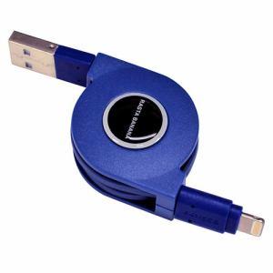 ラスタバナナ RBMFI070 リール式 MFi認証 充電通信ケーブル   ネイビー