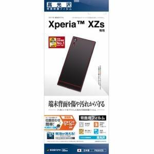 ラスタバナナ P826XZS 高光沢 平面液晶保護フィルム 背面のみ Xperia XZs