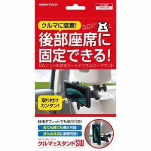 ゲームテック クルマでスタンドSW 【Nintendo Switch用】SWF1979