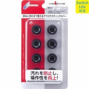 サイバーガジェット CY-NSASC-BK CYBER・アナログスティックカバー(SWITCH用) Switch