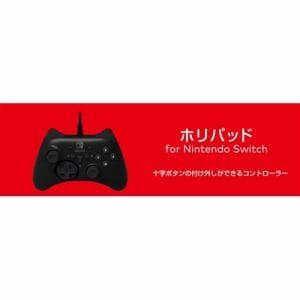 ホリパッド for Nintendo Switch