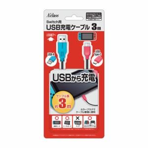 アクラス Switch用USB充電ケーブル(3m)