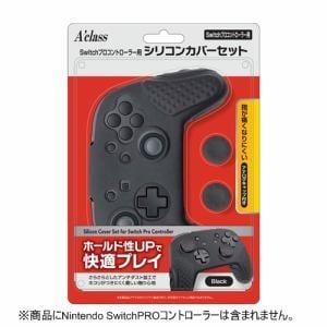 Switchプロコントローラー用シリコンカバーセット SASP-0407