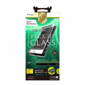 Simplism(シンプリズム) TR-XPXZP-GF3-BK Xperia XZ Premium [FLEX 3D] 立体成型フレームガラス 光沢 ブラック
