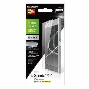 エレコム PM-XXZPFLFT Xperia XZ Premium用フィルム 反射防止 防指紋