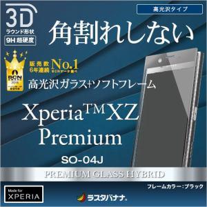 ラスタバナナ SG827XZPB Xperia XZ Premium SO-04J フィルム 強化ガラス 全面保護 光沢 3Dソフトフレーム ブラック