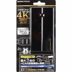 ゲームテック YA2000 3ポートHDMIセレクタ4K ミテクマ  ブラック