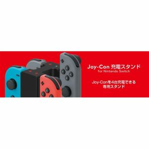 Joy-Con充電スタンド for Nintendo Switch