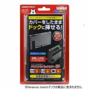 ゲームテック クリスタルバックカバーSW (Nintendo Switch用) SWF2001